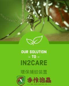 滅蚊, 天然滅蚊方法